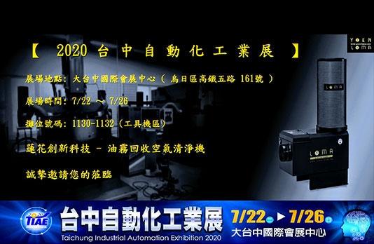 2020台中自動化工業展
